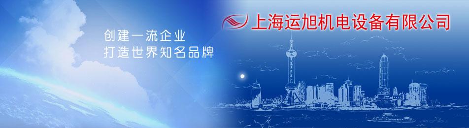 上海运旭机电设备有限公司