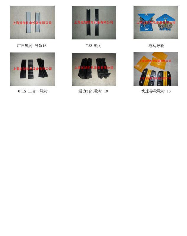 导靴 靴衬 4
